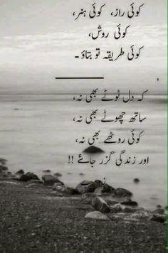 urdu poetry 2 lines . urdu poetry romantic in english Iqbal Poetry, Sufi Poetry, Urdu Poetry Romantic, Love Poetry Urdu, Deep Poetry, Urdu Quotes, Poetry Quotes, Qoutes, Quotes Images