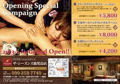 ザ・シーズンズ鹿児島店「Opening Special Campaign」(~2013.02.28)