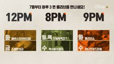 Title : Olive 7월 Line-Up Promo Date : July. 2016 Client : CJ E&M Olive Running time : 00:34:00