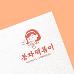 브랜딩 SET | 떡볶이 분식 전문 프랜차이즈 \'봉자떡볶이\' 로고 의뢰 | 라우드소싱 포트폴리오 Cake Logo Design, Food Poster Design, Food Logo Design, Logo Food, Graphic Design Posters, Logo Branding, Branding Design, Coffee Shop Logo, Japan Logo