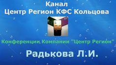 """Радькова Л.И. НОВИНКА!!! КФС """"Ключ здоровья"""" для ЖКТ"""