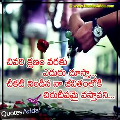 love quotes images in telugu Meet Someone Quotes, Real Life Love Quotes, Sweet Dream Quotes, Heart Touching Love Quotes, Inspirational Quotes For Employees, Motivational Quotes For Relationships, Strong Motivational Quotes, Chinese Love Quotes, Love Quotes With Images