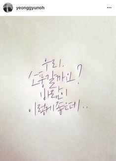 인스타 캘리그라피 모음 Typo Logo, Typography, Brush Lettering, Hand Lettering, D Calligraphy, Summer Camp Art, Korean Aesthetic, Learn Korean, Korean Language