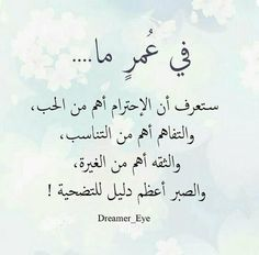 Arabic English Quotes, Funny Arabic Quotes, Wisdom Quotes, Words Quotes, Life Quotes, Sayings, Sweet Words, Love Words, Vie Motivation