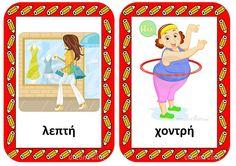 Math Activities, Preschool, Education, Frame, Blog, Kids, Picture Frame, Young Children, Math Stations