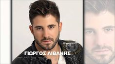 Giorgos Livanis - To Violi Sou ( New Official Single 2014 )