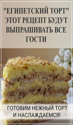 Egyptian cake - all guests will request this recipe Images, Russian Desserts, Russian Recipes, Easy Homemade Recipes, Homemade Cakes, Baking Recipes, Cake Recipes, Dessert Recipes, French Lemon Tart Recipe, Butter Pecan Cake