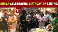 Surya Celebrating Birthday of Senthil in Thaana Serntha Koottam | Vignesh Shivan | Keerthi Sureshphotos of Surya Birthday Celebration of Senthil in Thaana Serntha Koottam with director Vignesh Shivan TSK Movie Shooting Spot Tamil Cinema news lates... Check more at http://tamil.swengen.com/surya-celebrating-birthday-of-senthil-in-thaana-serntha-koottam-vignesh-shivan-keerthi-suresh/