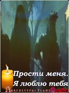 Please forgive me. I love you.   Παρακαλώ συγχώρα με.  Σ 'αγαπώ.    Perdón. Te amo.    Μe perdoa,  eu te amo.   Perdonami, Ti Amo   Pardonne-moi.   Je T'aime.   Vergeef me alsjeblieft. Ik hou van je    Bitte verzeihe mir.   Ich liebe Dich   Прости меня.   Я люблю тебя !    Molim te, oprosti mi.  Volim te     #forgiveme, #συγχώραμε, #Perdón, #Μeperdoa, #Perdonami, #Pardonne #moi, #Vergeef me #alsjeblieft, #verzeihemir, #Простименя, #Molimte, #fos,   #easter, #Πάσχα,
