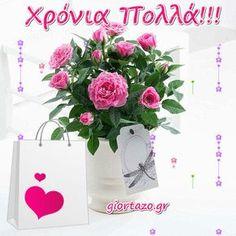 Χρόνια Πολλά Κινούμενες Εικόνες giortazo Beautiful Roses, Place Cards, Floral Wreath, Place Card Holders, Wreaths, My Love, Christmas, Blog, Happy