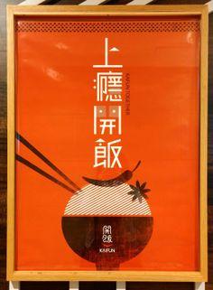 開飯囉! 吃飯的時間到囉!   開飯川食堂海報之一