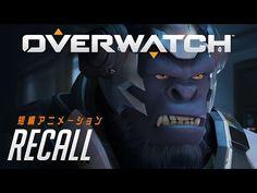 """オーバーウォッチ: 短編アニメーション""""RECALL"""" - YouTube"""