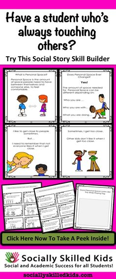 Social Story Skill Builder: My Personal Space Rules {story and activities for k-2nd}