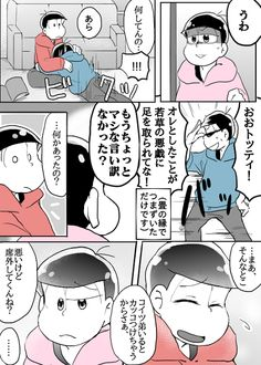 俺だってたまには甘えたい(カラおそ) Osomatsu San Doujinshi, Ichimatsu, Comics, Drawings, Cute, Album, Kawaii, Sketches, Cartoons
