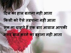 Latsest Hindi Love Shayari SMS