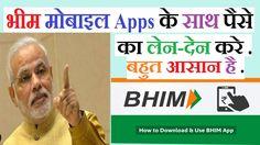 भीम (BHIM App) क्या है ?, कैसे उपयोग करें ? (in Hindi) !! What is Bhim A...