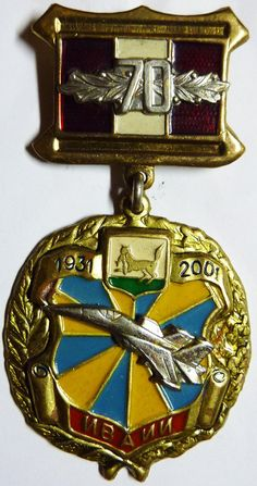 ИВАИИ * 1931-2001г. * 70 лет * Иркутский Военный Авиационный Инженерный Институт