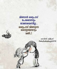 Couples Quotes Love, Couple Quotes, Love Quotes For Him, Love Quotes In Malayalam, Poetry Funny, Love Wallpapers Romantic, Whatsapp Status Quotes, Poetry Lines, Most Beautiful Words
