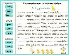 ΕΛΛΗΝΙΚΑ - ΠΡΩΤΟ ΚΟΥΔΟΥΝΙ School Lessons, Lessons For Kids, Learn Greek, Greek Language, Greek Alphabet, Home Schooling, Writing Activities, English Grammar, Drawing For Kids