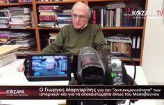 Κύριε Μαργαρίτη, τι είναι ιστορική αλήθεια ; (video)