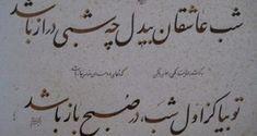 عکس پروفایل تبریک تولد دخترم عکس نوشته تبریک تولد دختر عزیزم Persian Poetry Cool Words Persian Quotes