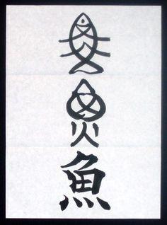"This shows how fish pictogram is developed into kanji of fish ""魚"". Kanji Sushi, Sushi Fish, Underwater Restaurant, Mandarin Language, Visual Aids, Print Fonts, Chinese Language, Japanese Beauty, Pictogram"