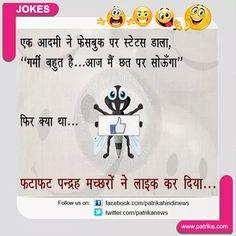 Jokes In Hindi, Hindi Quotes, Quotations, Me Quotes, Good Jokes, Funny Jokes, Punjabi Jokes, Funny Messages, Happy Smile