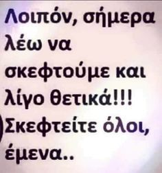 Funny Greek Quotes, Funny Quotes, Life Quotes, Funny Memes, April Zodiac Sign, How To Be Likeable, Funny Cartoons, Wise Words, Favorite Quotes