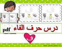 تحضير حرف الفاء للصف الاول الابتدائى ورقة عمل حرف الفاء Pdf Learn Arabic Alphabet Learning Arabic Teach Arabic