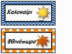 ...Το Νηπιαγωγείο μ' αρέσει πιο πολύ.: Κάρτες για ημερολόγιο Preschool Education, Preschool Classroom, Frame, Blog, Crafts, Autumn, Greek Language, Manualidades, Fall