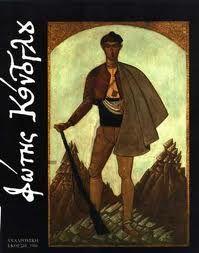 Photis Kontoglou [1895-1965] Art Music, Icons, Fine Art, Artwork, Movies, Painting, Work Of Art, Auguste Rodin Artwork, Films