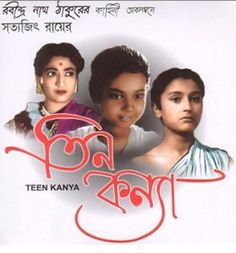 Sun shines of the films of Satyajit Ray: Retrospective at TIFF