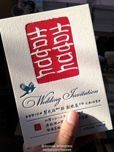 转 @顶尖设计 的微博: Happy+Happy=囍,创意喜帖设计来自@yang sun-letterpress | 视觉中国