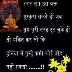 Best Poems for you and Best Poems for your children! Buddha Quotes Inspirational, Motivational Quotes For Life, True Quotes, Best Quotes, Qoutes, Good Thoughts, Positive Thoughts, Indian Quotes, Well Said Quotes