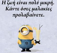 Σοφά, έξυπνα και αστεία λόγια online : Minions Greece Minions, Places To Travel, Picture Video, Funny Jokes, Greece, Life Quotes, Memes, Pictures, Fictional Characters