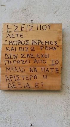 Xaxaxax Funny Greek Quotes, Greek Memes, Funny Picture Quotes, Funny Images, Funny Photos, Bring Me To Life, Important Quotes, Funny Vid, Perfection Quotes
