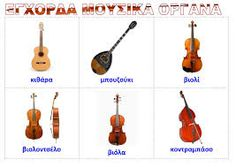 Image result for μουσικη νηπιαγωγειο Music Worksheets, Greek Language, Music Crafts, Piano Teaching, Elementary Music, Music For Kids, Musical Instruments, Orchestra, Songs
