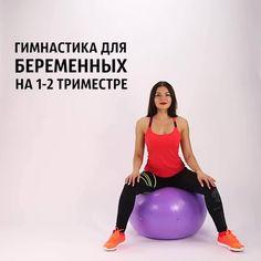 Гимнастика для беременных на 1-2 триместре: