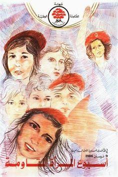 مدونة جبل عاملة: نساء إستشهدن في جنوب لبنان Palestine Liberation Organization, Princess Zelda, Blog, Anime, Fictional Characters, Art, Art Background, Kunst, Blogging
