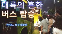 [중국탐방] 흔한 대륙의 버스탑승