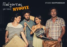 Παίζοντας με τους μύθους, για να μάθουν τα παιδιά ελληνική μυθολογία! Violin, Music Instruments, Events, Studio, Musical Instruments, Study