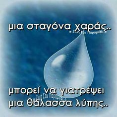 Picture Quotes, Sayings, Greek, Pictures, Photos, Lyrics, Word Of Wisdom, Photo Quotes, Paintings