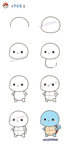 pokemon。画一组神奇宝贝---杰尼龟。来自@基质的菊长大人