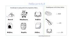 Φύλλα εργασίας για το γράμμα Β, β - Kindergarten Stories Kindergarten, Lettering, Kindergartens, Drawing Letters, Preschool, Texting, Pre K, Day Care