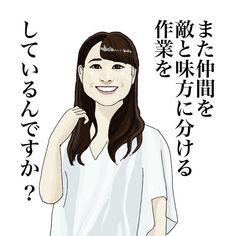 今回はInstagramで大きく支持されるコモラヴァさんの「毒舌娘」をご紹介します。言ったつもりでスッキリ! 言われた気持ちでガッカリをコンセプトとした、鋭すぎるぶっちゃけっぷりが話題になっています。 Word Board, Old Anime, Logo Design, Graphic Design, Powerful Words, My People, Funny Images, Proverbs, Picture Photo