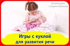 ☀Игры для развития речи с куклой.☀  ☀Что делает Ляля? (с 1 года)  Полезно организовать игру с куклой, продемонстрировав ребенку знакомые действия с ней, и, конечно же, озвучить их.  Пусть кукла смеется, плачет, шалит, падает, удивляет малыша своим умением танцевать. В процессе игры называйте ее лепетным словом «Ляля». Озвучьте, как куколка плачет: «Уа-уа!» Покажите ребенку, как укачивать куклу, напевая ей песенку: «А-а-а!», а когда она уснет, скажите: «Бай-бай!» Вместе с ребенком кормите…