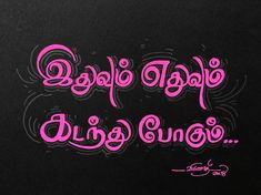 Tamizh Quotes #tamil #tamizh #workshop #handmadefont #newstyle #typefan #fontcreator #artistsix #paarvaigalpaintings #typography #typo… Sad Life Quotes, One Word Quotes, True Quotes, Tamil Motivational Quotes, Tamil Love Quotes, Inspirational Quotes, Love Failure Quotes, Language Quotes, Lines Quotes
