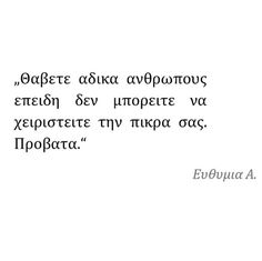 True story Greek Quotes, True Words, True Stories, Quote Of The Day, Thoughts, Motivation, Sayings, My Love, Boobs