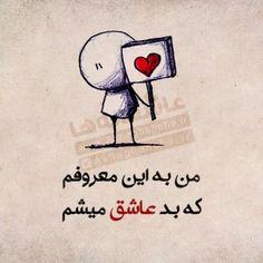عاشق. . .