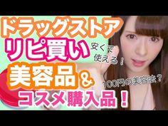【プチプラ】薬局リピ買い&コスメ購入品!【オススメ】 - YouTube 美希ぽん